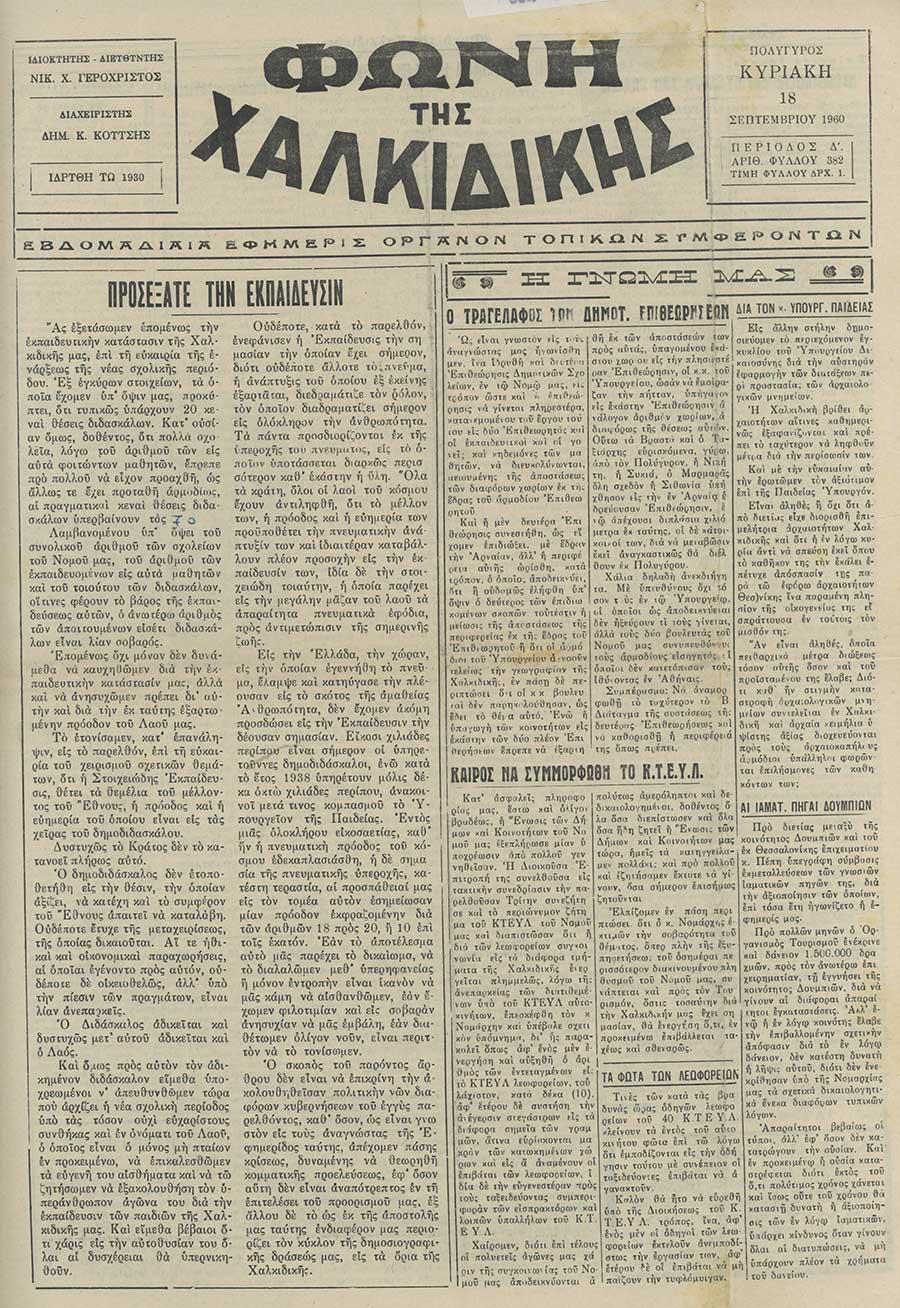 Φωνή της Χαλκιδικής 18-09-60 Αρ. Φύλλου 382