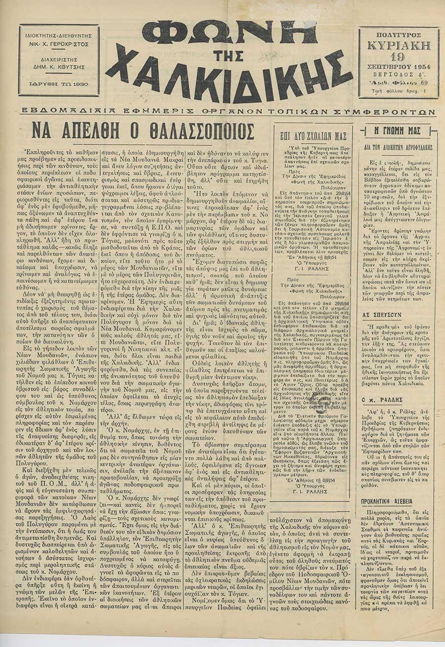 Φωνή της Χαλκιδικής 19-09-54 Αρ. Φύλλου 69