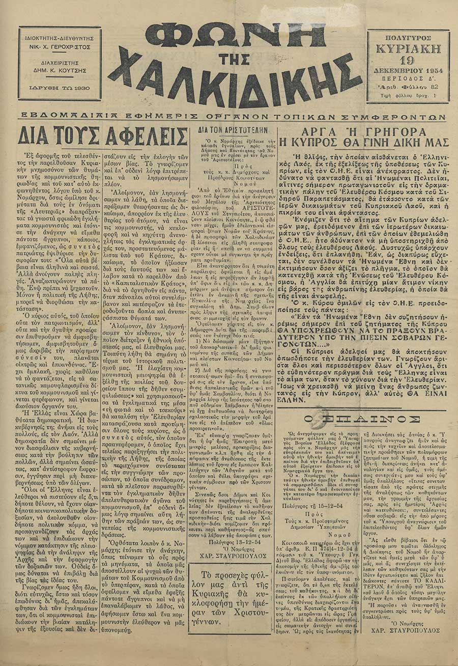 Φωνή της Χαλκιδικής 19-12-54 Αρ. Φύλλου 82