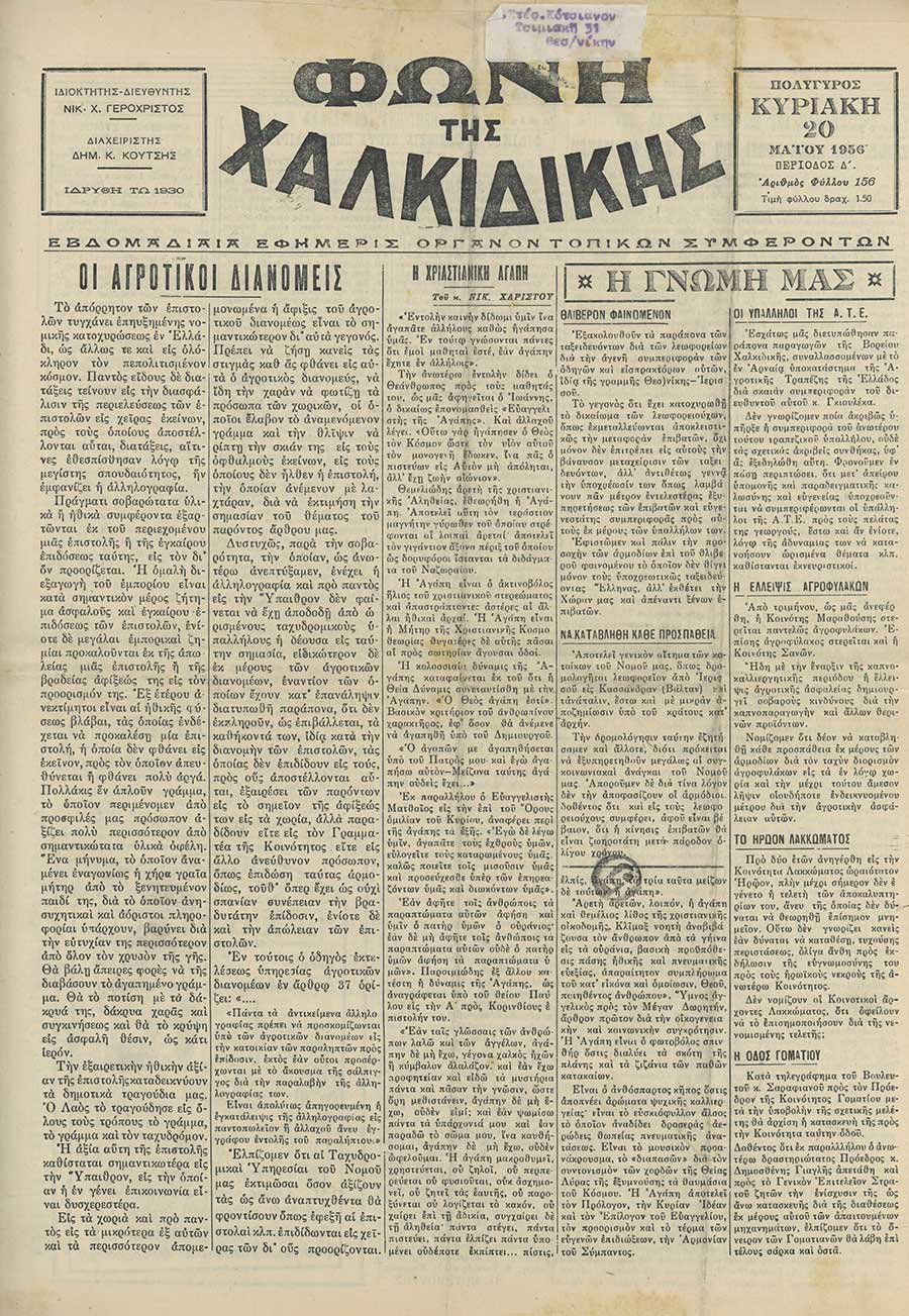 Φωνή της Χαλκιδικής 20-05-56 Αρ. Φύλλου 156