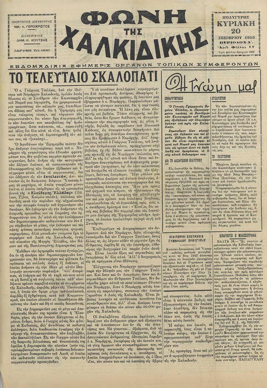Φωνή της Χαλκιδικής 20-09-53 Αρ. Φύλλου 17