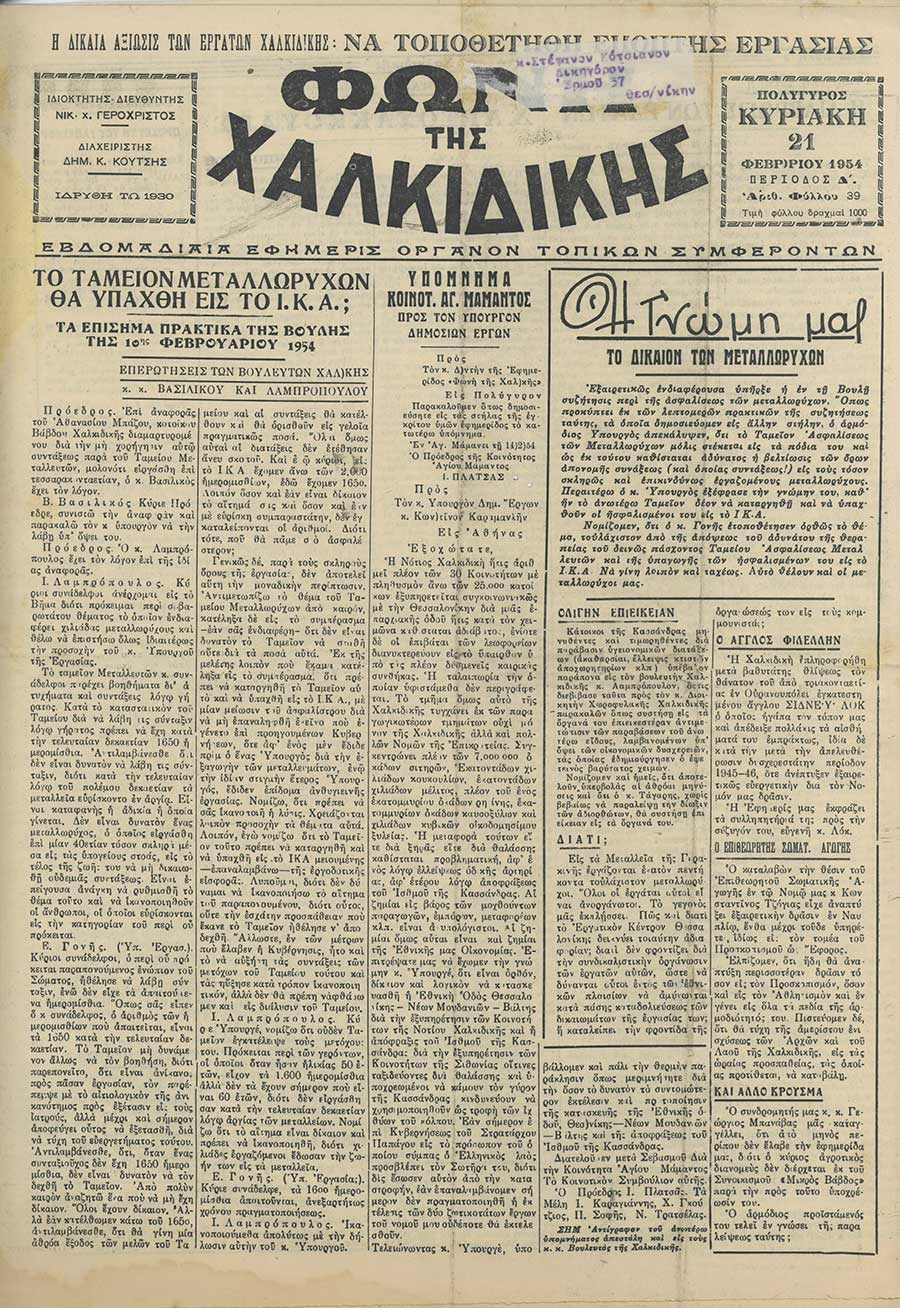 Φωνή της Χαλκιδικής 21-02-54 Αρ. Φύλλου 39