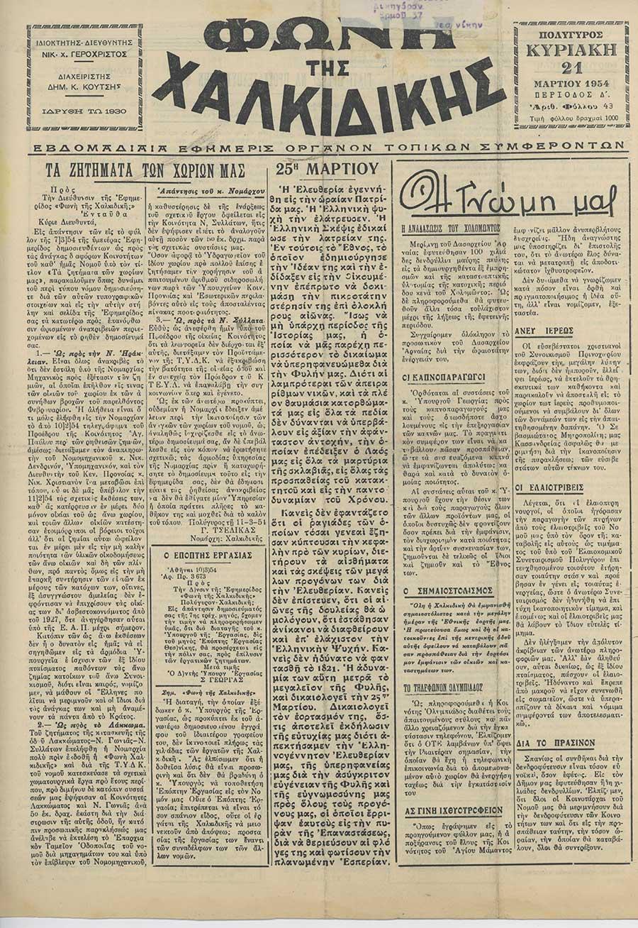 Φωνή της Χαλκιδικής 21-03-54 Αρ. Φύλλου 43