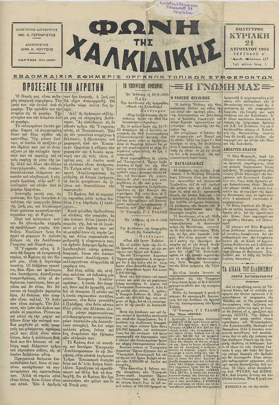 Φωνή της Χαλκιδικής 21-08-55 Αρ. Φύλλου 117