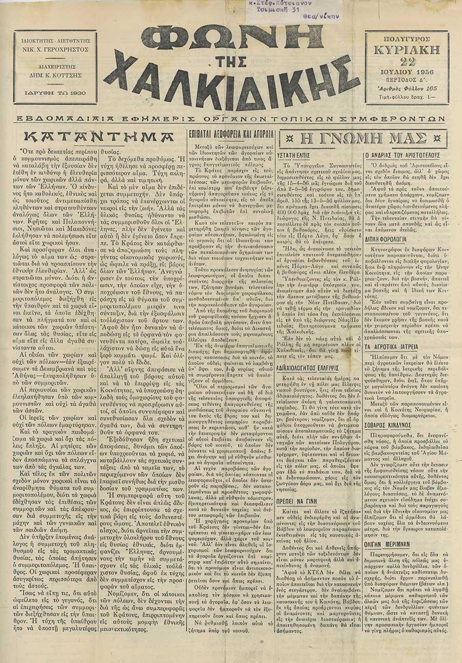 Φωνή της Χαλκιδικής 22-07-56 Αρ. Φύλλου 165