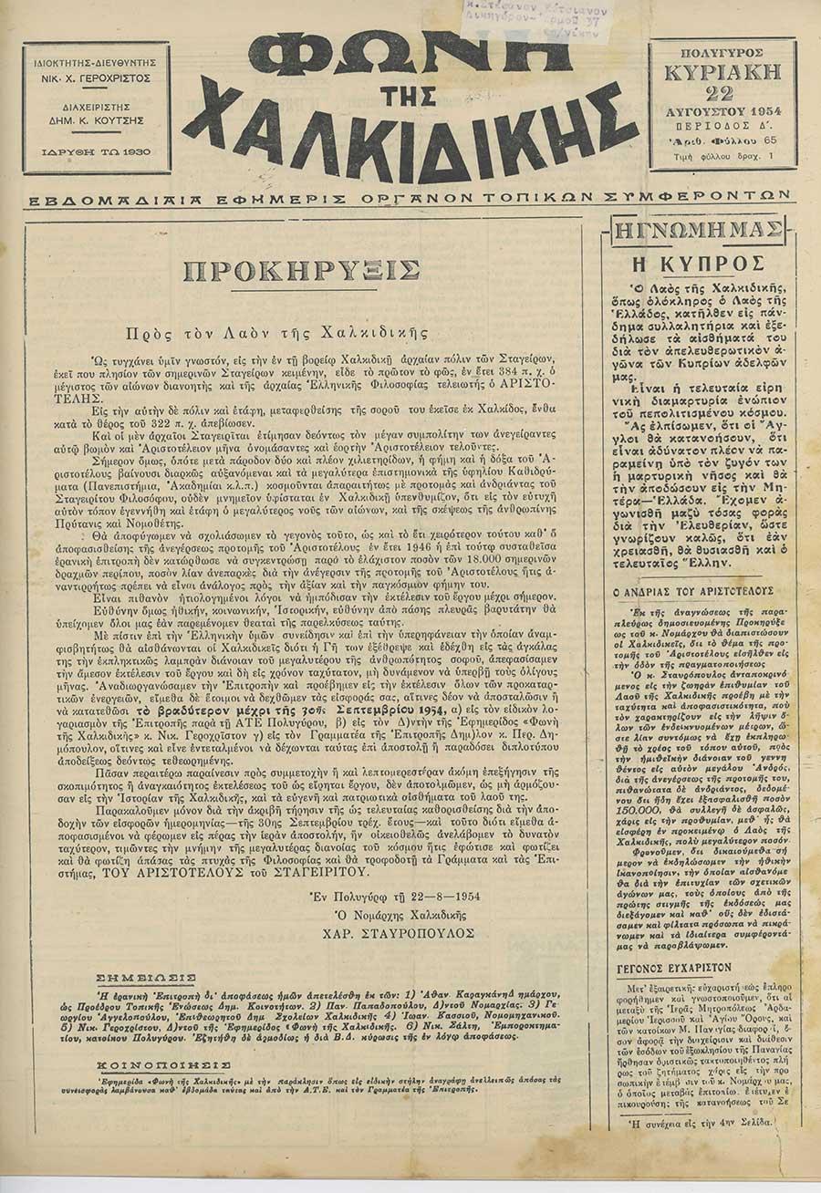 Φωνή της Χαλκιδικής 22-08-54 Αρ. Φύλλου 65