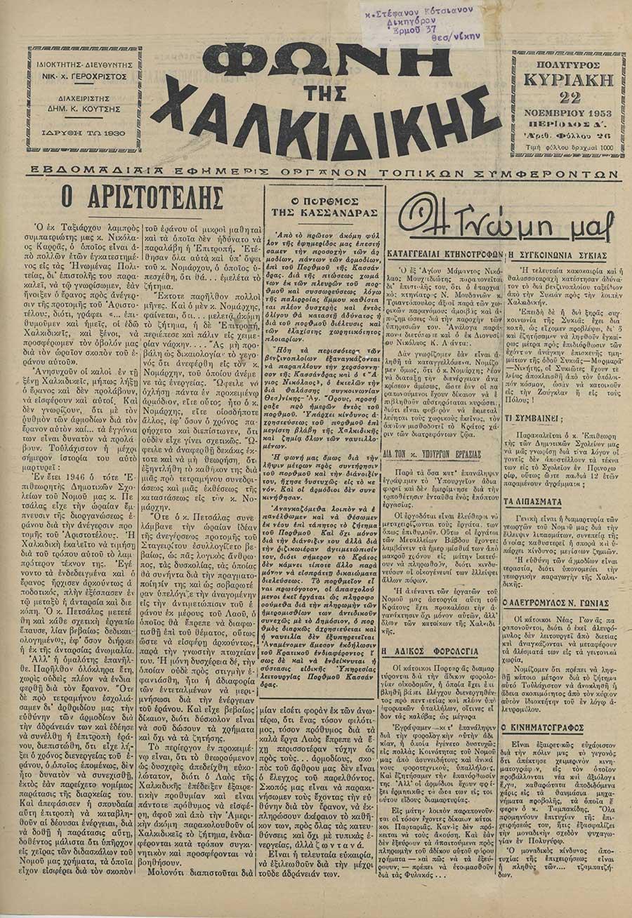Φωνή της Χαλκιδικής 22-11-53 Αρ. Φύλλου 26