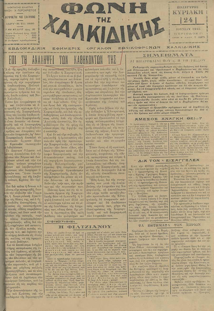 Φωνή της Χαλκιδικής 24-06-45 Αρ. Φύλλου 7 (187)