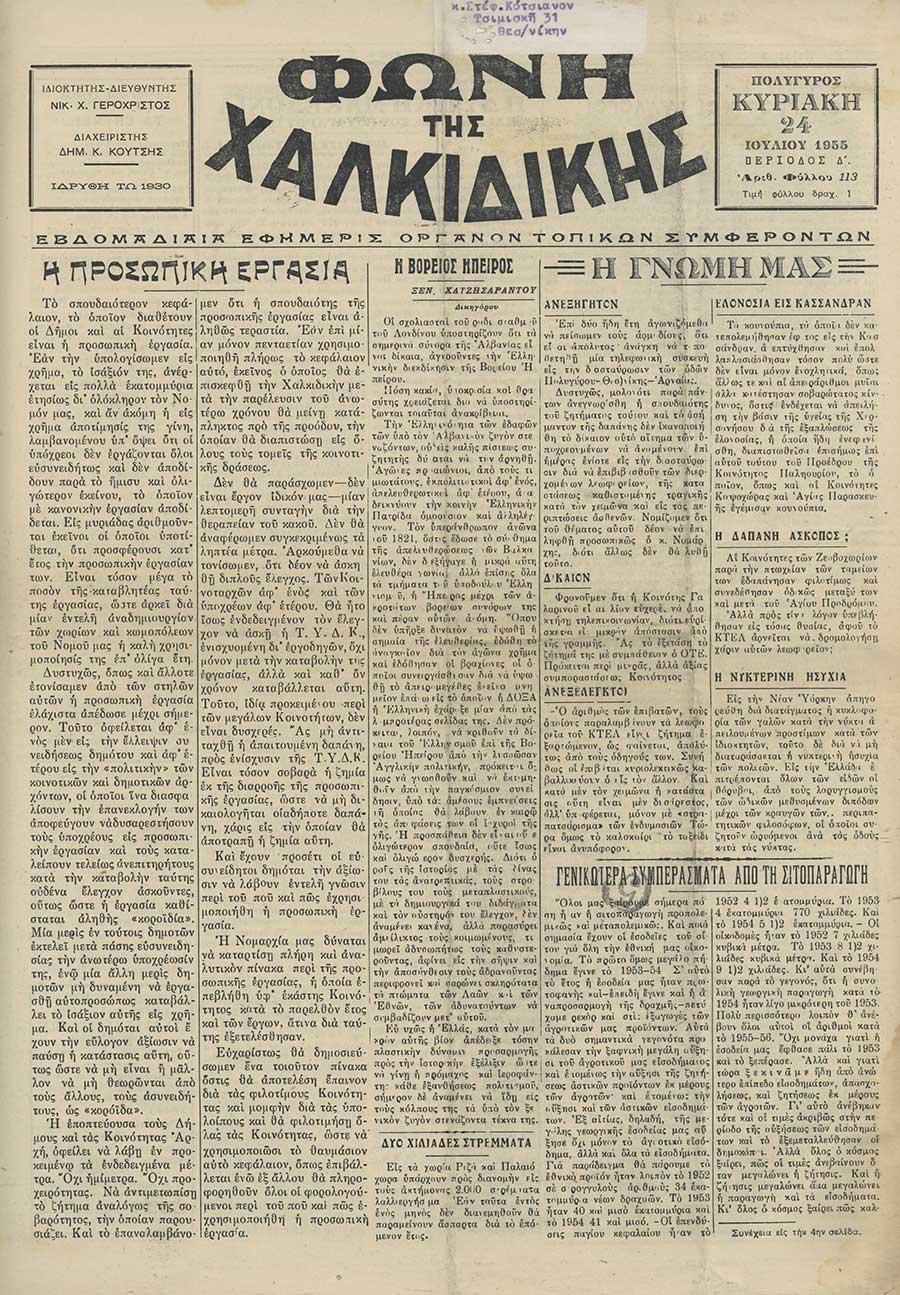 Φωνή της Χαλκιδικής 24-07-55 Αρ. Φύλλου 113