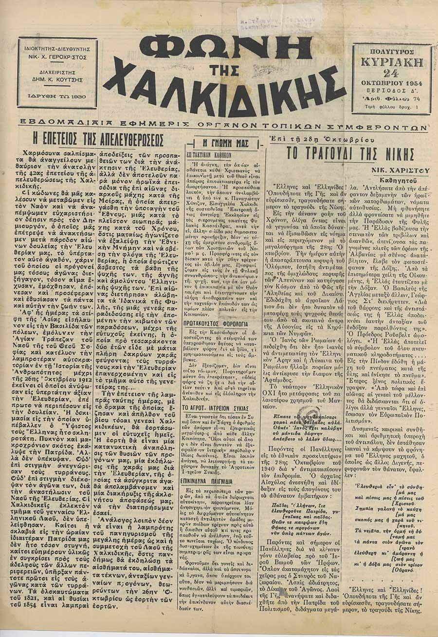 Φωνή της Χαλκιδικής 24-10-54 Αρ. Φύλλου 74