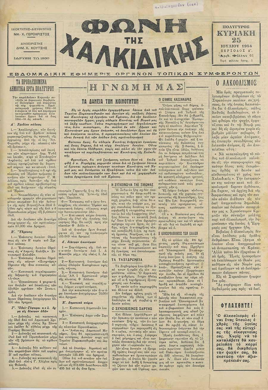 Φωνή της Χαλκιδικής 25-07-54 Αρ. Φύλλου 61