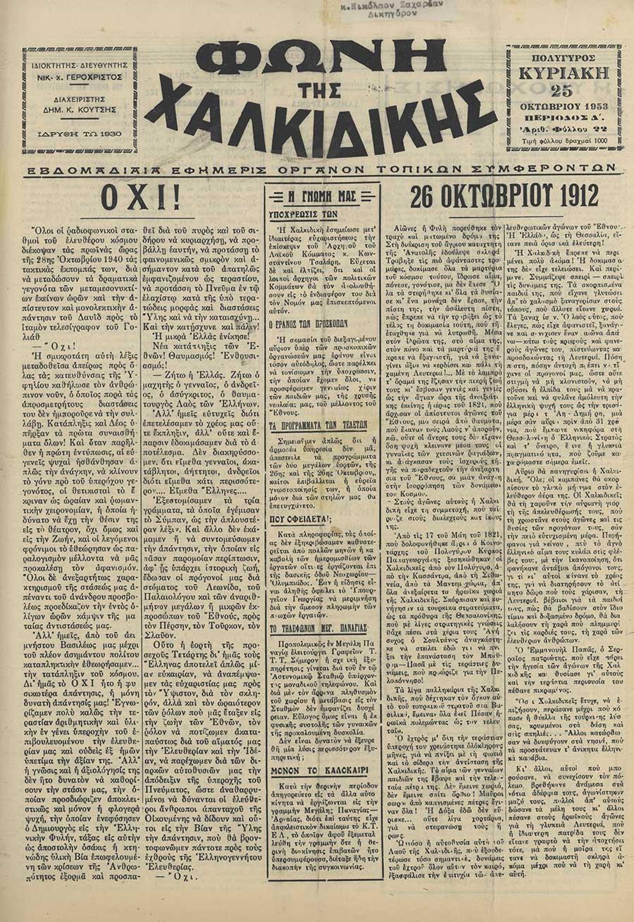 Φωνή της Χαλκιδικής 25-10-53 Αρ. Φύλλου 22