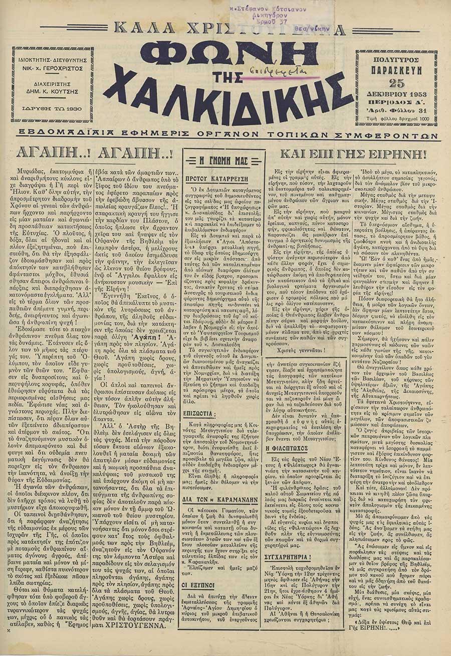 Φωνή της Χαλκιδικής 25-12-53 Αρ. Φύλλου 31