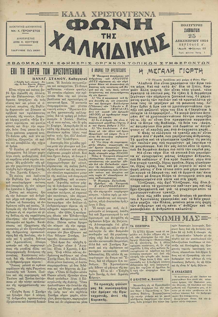 Φωνή της Χαλκιδικής 25-12-54 Αρ. Φύλλου 83