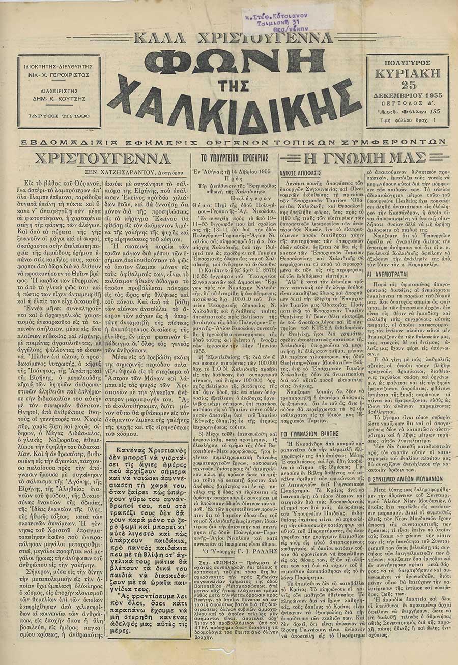 Φωνή της Χαλκιδικής 25-12-55 Αρ. Φύλλου 135