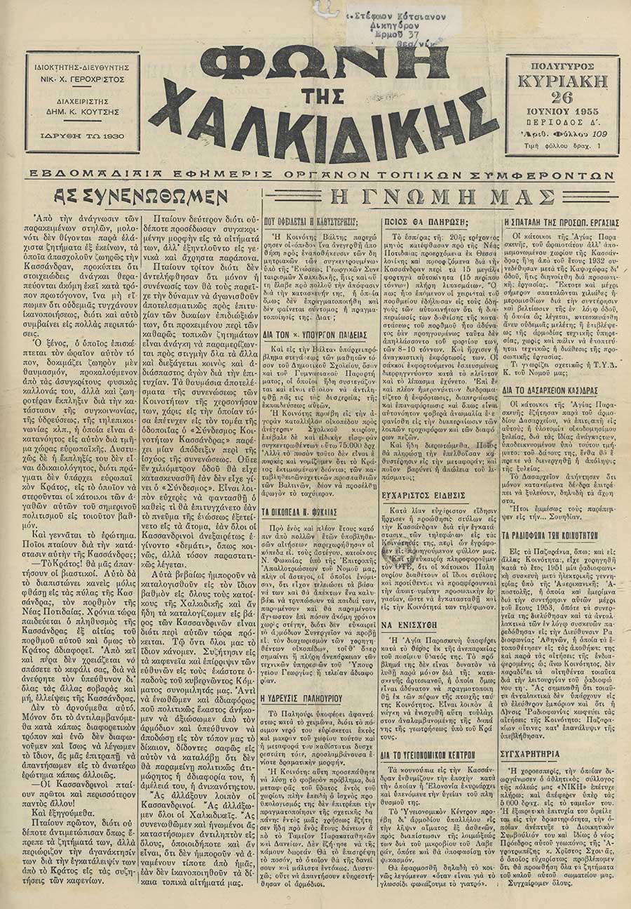 Φωνή της Χαλκιδικής 26-06-55 Αρ. Φύλλου 109