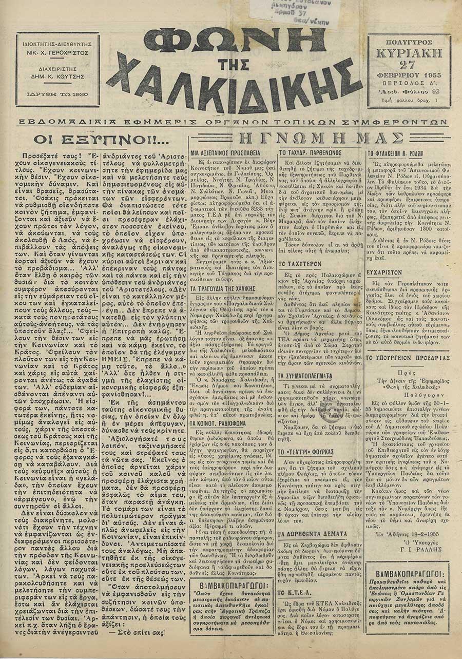 Φωνή της Χαλκιδικής 27-02-55 Αρ. Φύλλου 92