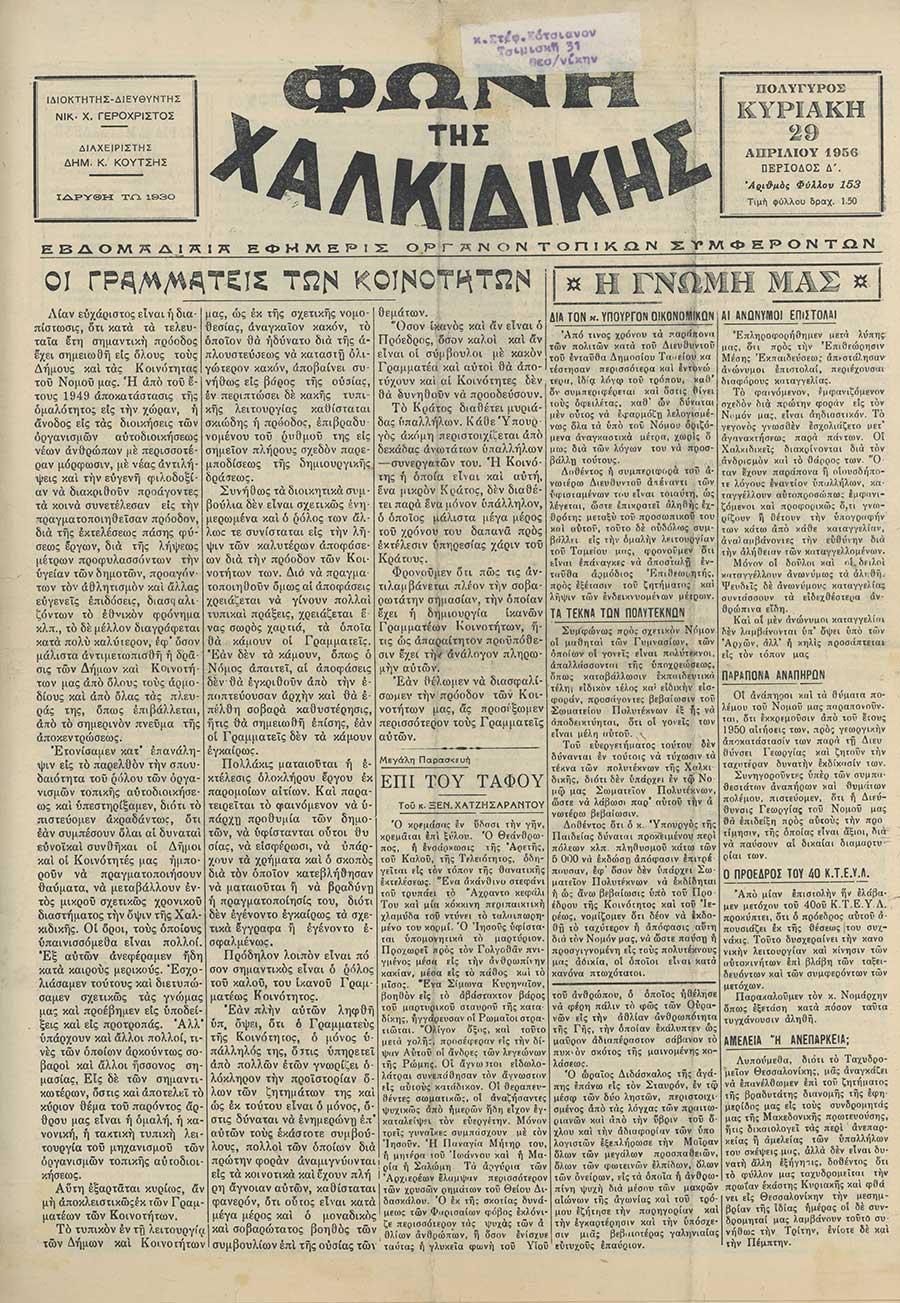 Φωνή της Χαλκιδικής 29-04-56 Αρ. Φύλλου 153