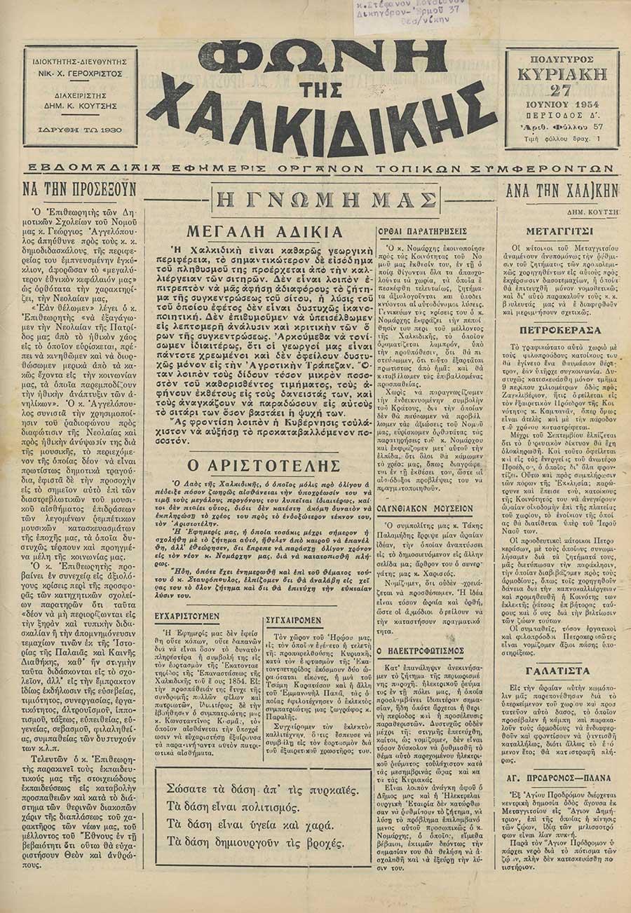 Φωνή της Χαλκιδικής 27-06-54 Αρ. Φύλλου 57