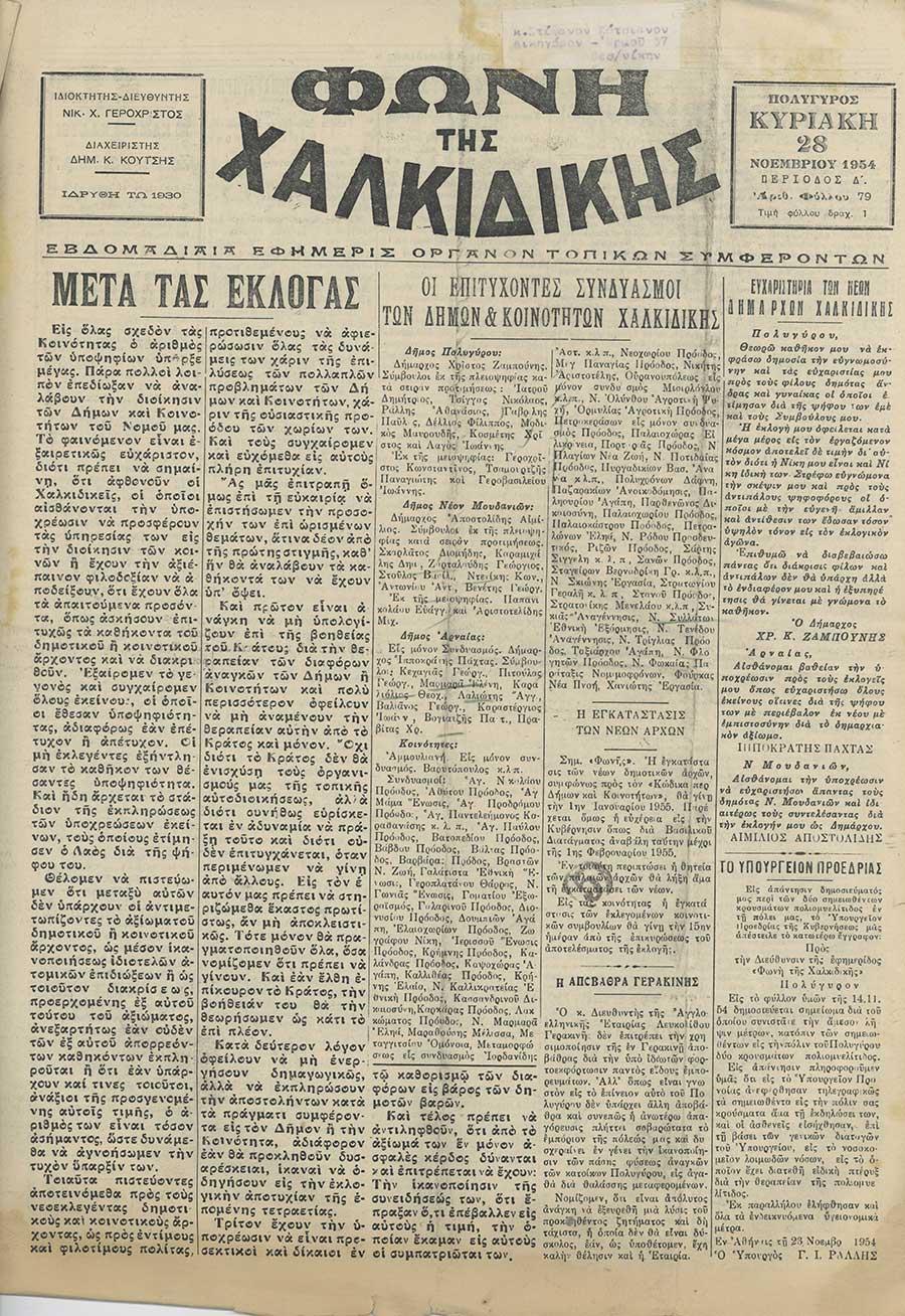 Φωνή της Χαλκιδικής 28-11-54 Αρ. Φύλλου 79