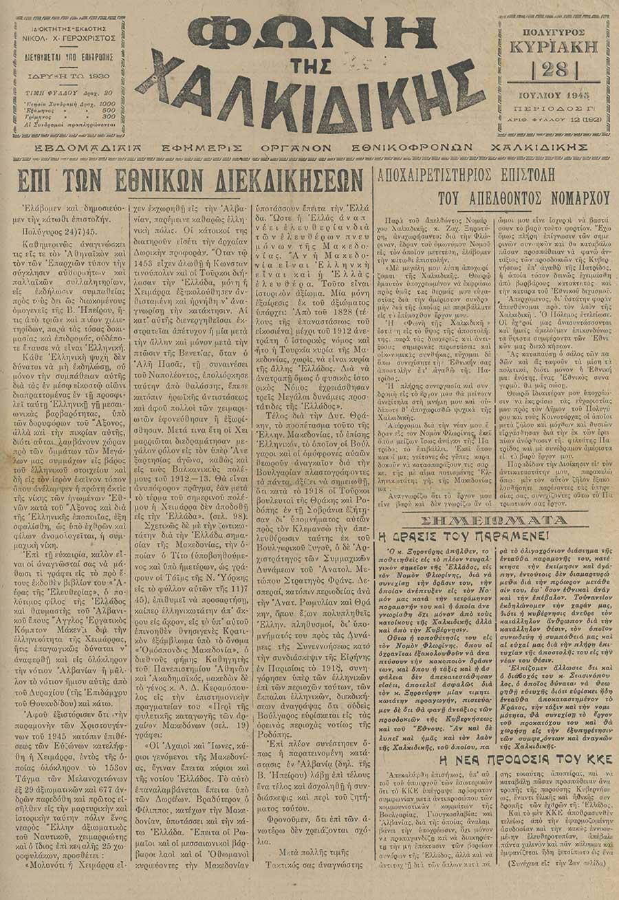 Φωνή της Χαλκιδικής 28-07-45 Αρ. Φύλλου 12 (192)