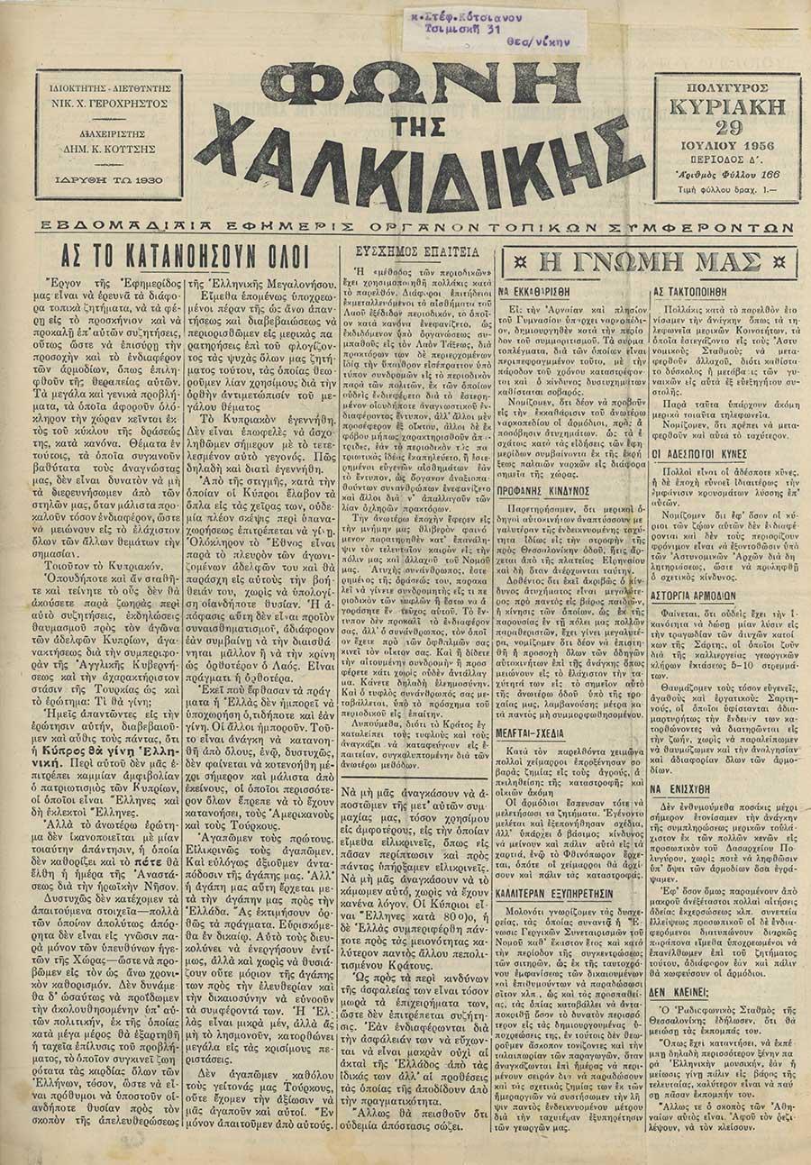 Φωνή της Χαλκιδικής 29-07-56 Αρ. Φύλλου 166
