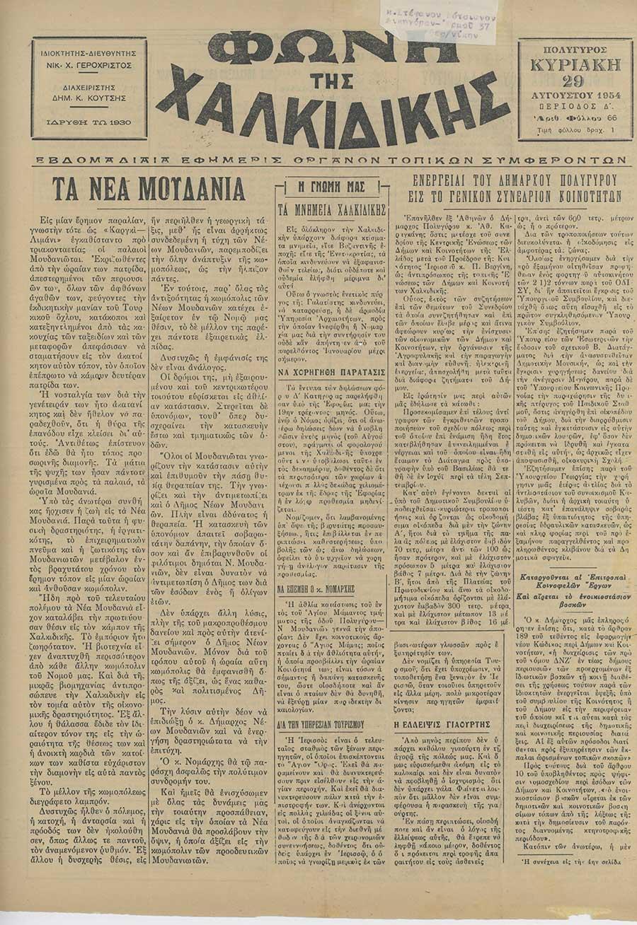 Φωνή της Χαλκιδικής 29-08-54 Αρ. Φύλλου 66