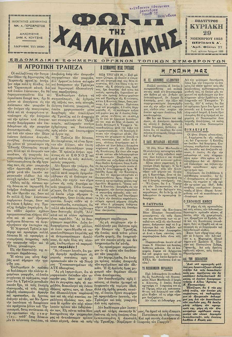Φωνή της Χαλκιδικής 29-11-53 Αρ. Φύλλου 27