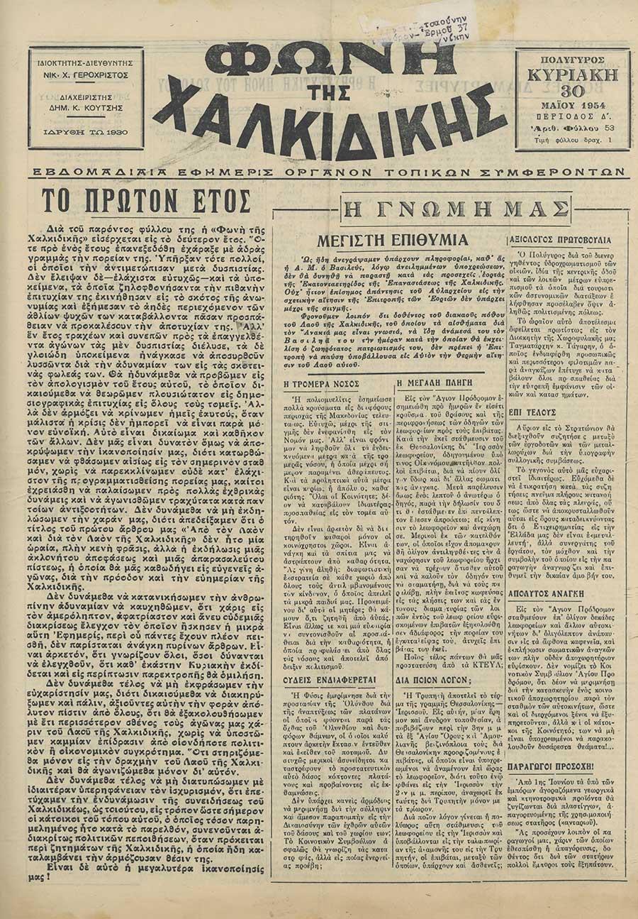 Φωνή της Χαλκιδικής 30-05-54 Αρ. Φύλλου 53