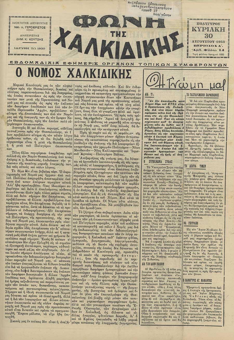 Φωνή της Χαλκιδικής 30-08-53 Αρ. Φύλλου 14