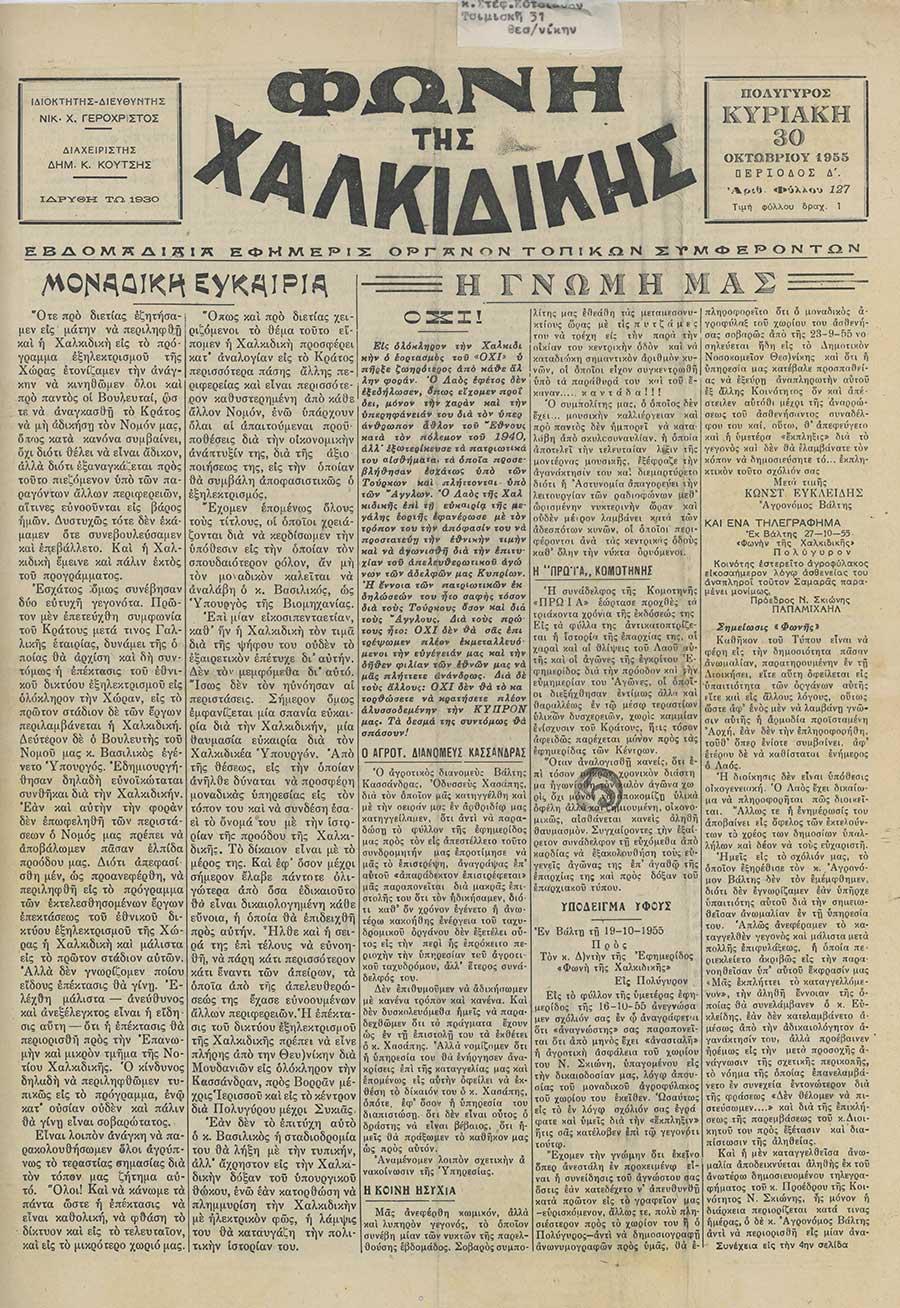 Φωνή της Χαλκιδικής 30-10-55 Αρ. Φύλλου 127