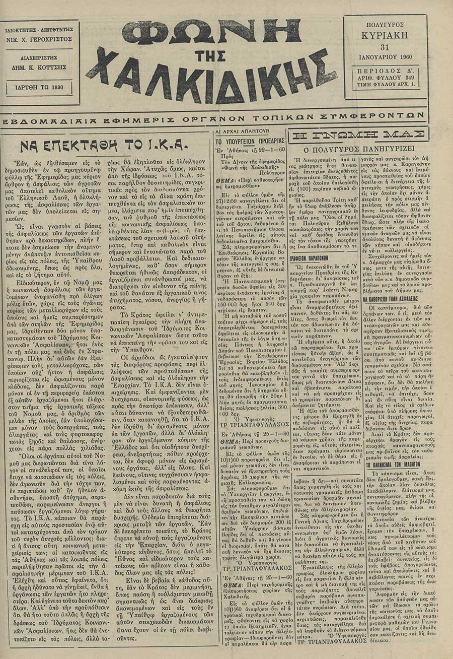 Φωνή της Χαλκιδικής 31-01-60 Αρ. Φύλλου 349