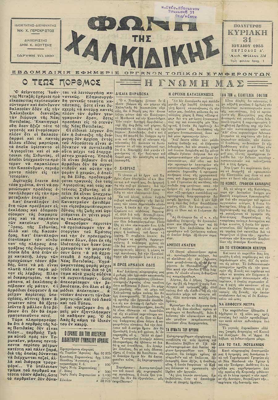 Φωνή της Χαλκιδικής 31-07-55 Αρ. Φύλλου 114