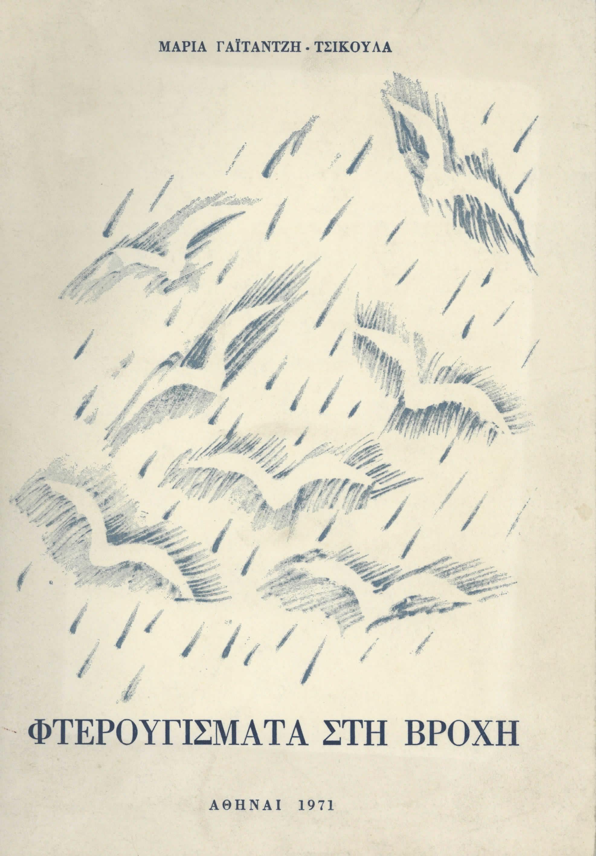 Φτερουγίσματα στη βροχή