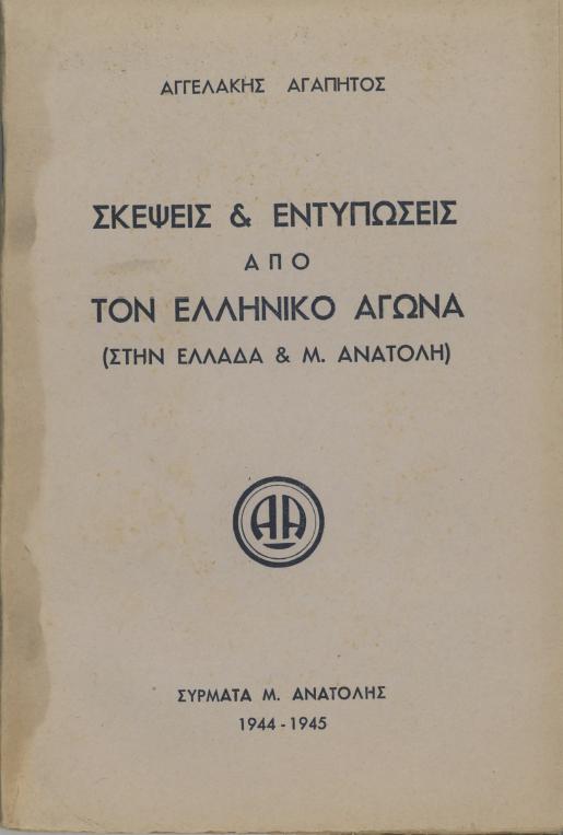 Σκέψεις και Εντυπώσεις από τον ελληνικό αγώνα