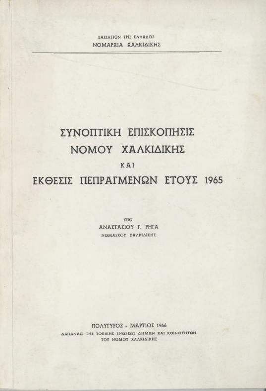 Συνοπτική επισκόπησις Νομού Χαλκιδικής και έκθεσις πεπραγμένων έτους 1965
