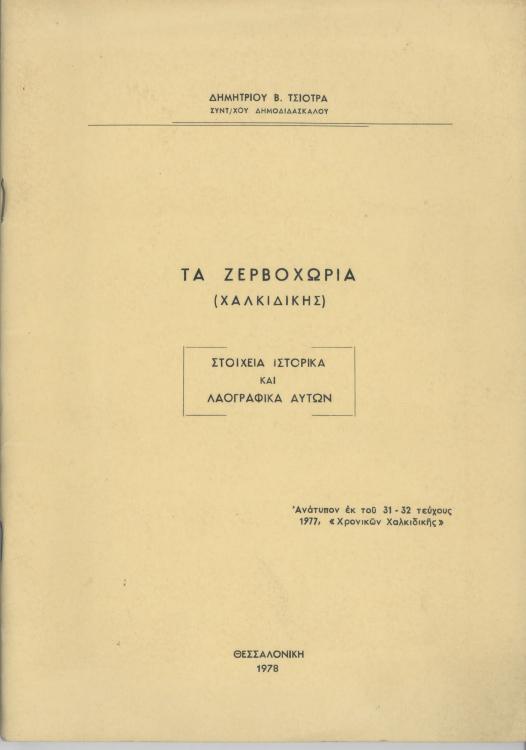 Τα Ζερβοχώρια (Χαλκιδικής)
