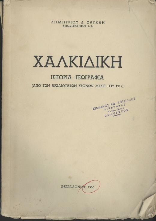 Χαλκιδική  Ιστορία - Γεωγραφία