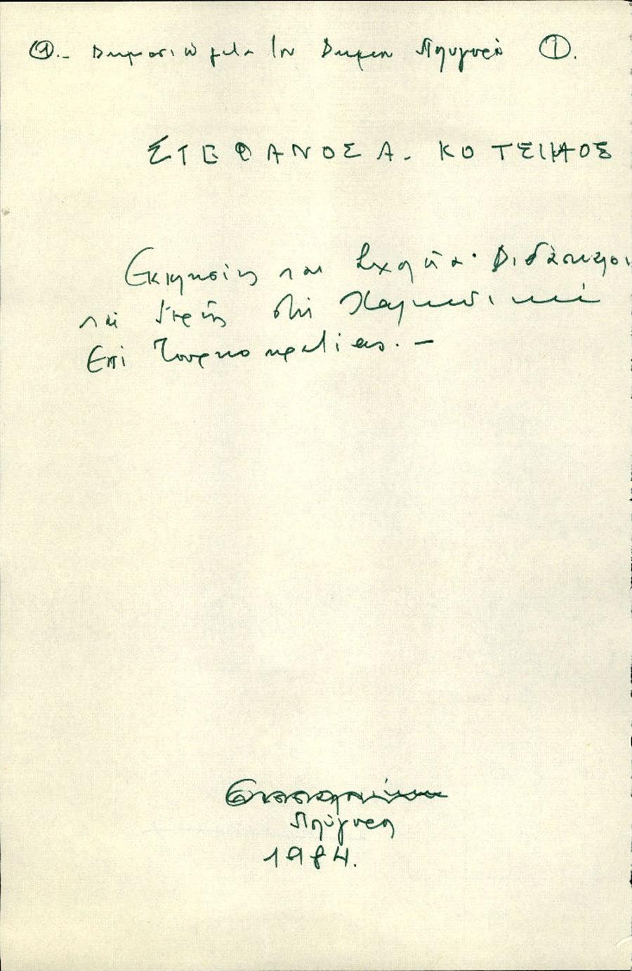 Χειρόγραφα Βιβλίου - Εκκλησίες και Σχολικοί Διδάσκαλοι