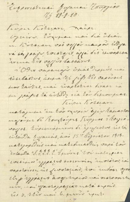 Επιστολές Τηλεγραφήματα Νο 164
