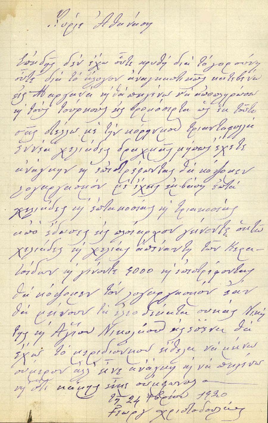 Επιστολές Τηλεγραφήματα Νο 2