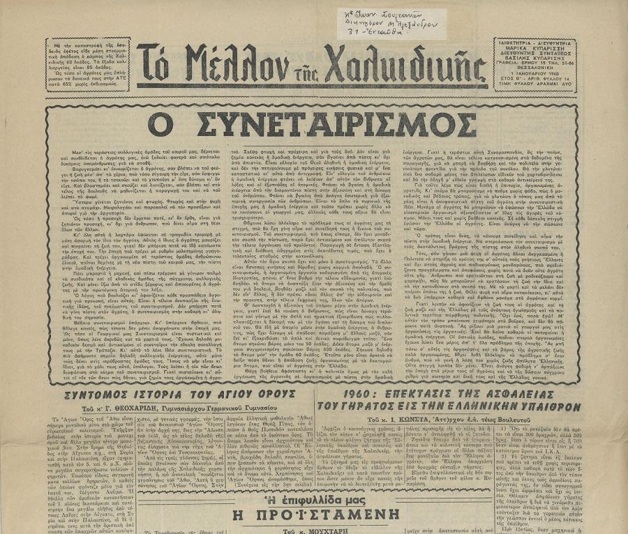 Το Μέλλον της Χαλκιδικής 01-01-1960 Αρ. Φύλλου 14