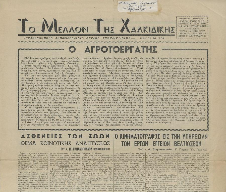 Το Μέλλον της Χαλκιδικής 20-05-1963 Αρ. Φύλλου 48