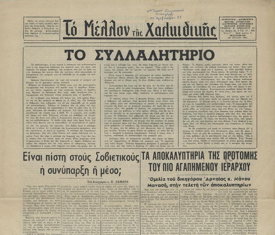 Το Μέλλον της Χαλκιδικής 30-07-1961 Αρ. Φύλλου 31