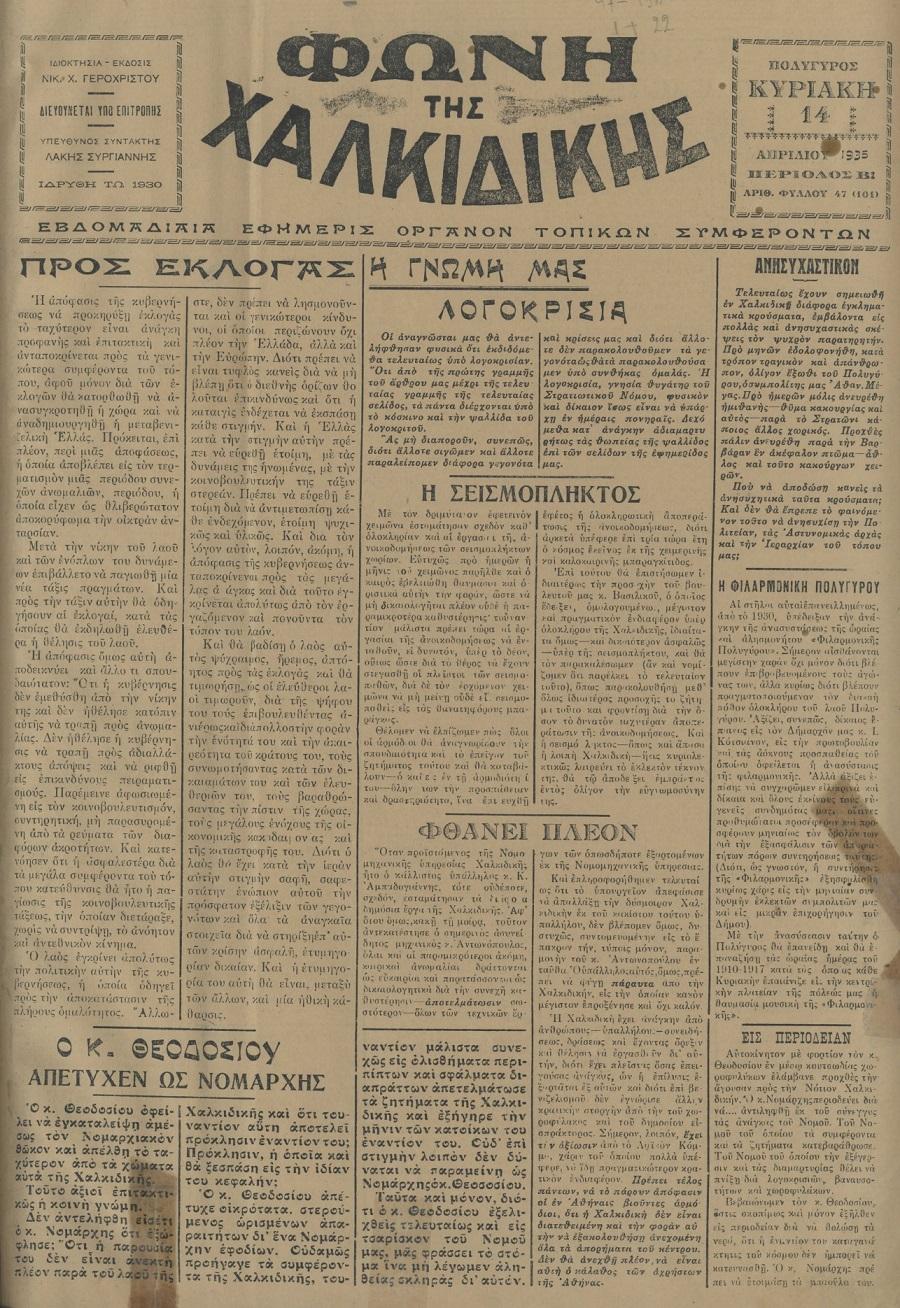 Φωνή της Χαλκιδικής 14-04-35 Αρ. Φύλλου 47 (101)