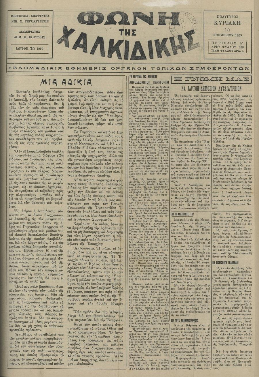 Φωνή της Χαλκιδικής 15-11-59 Αρ. Φύλλου 338