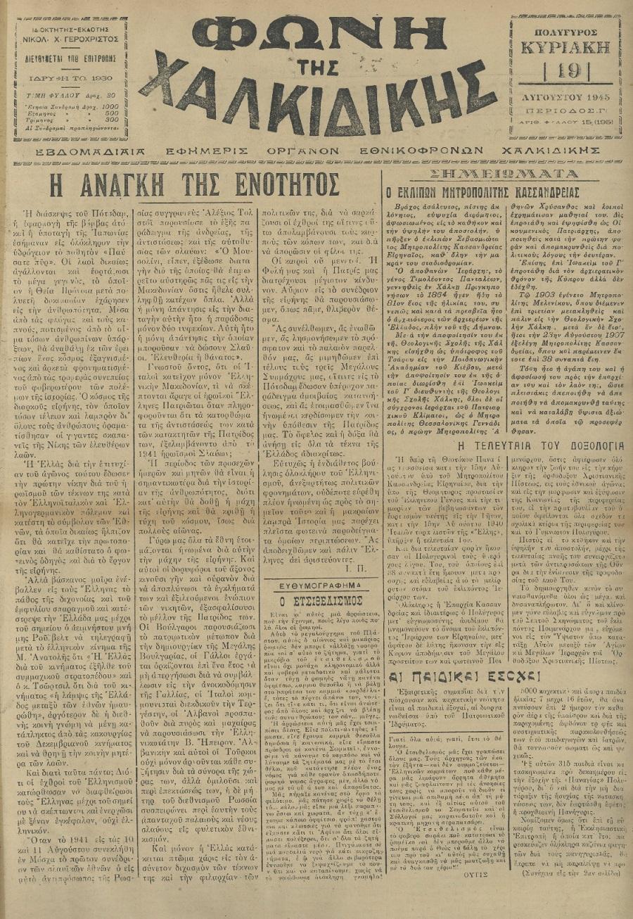 Φωνή της Χαλκιδικής 19-08-45 Αρ. Φύλλου 15 (195)