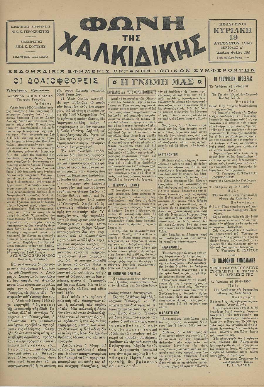 Φωνή της Χαλκιδικής 19-08-56 Αρ. Φύλλου 169
