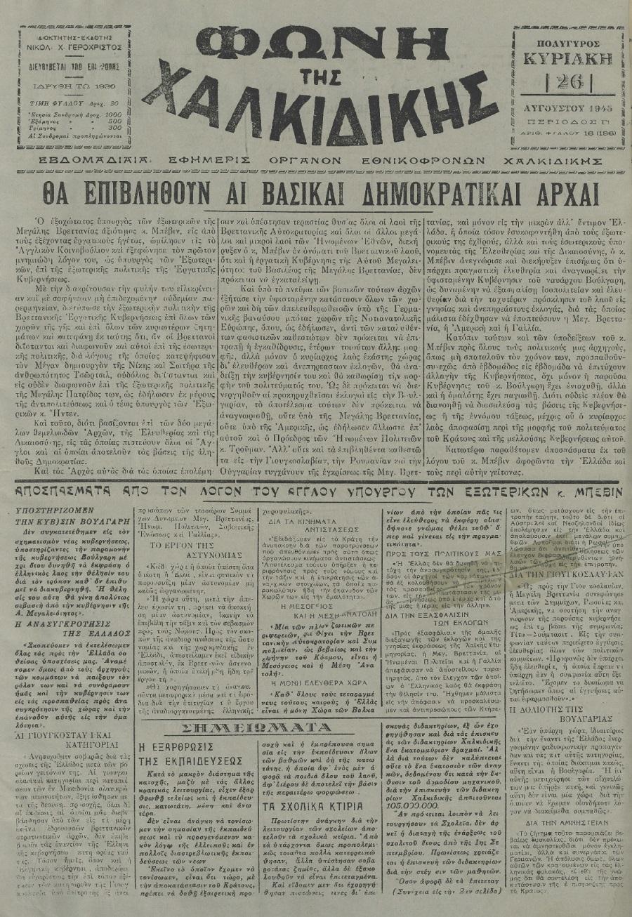 Φωνή της Χαλκιδικής 26-08-45 Αρ. Φύλλου 16 (196)