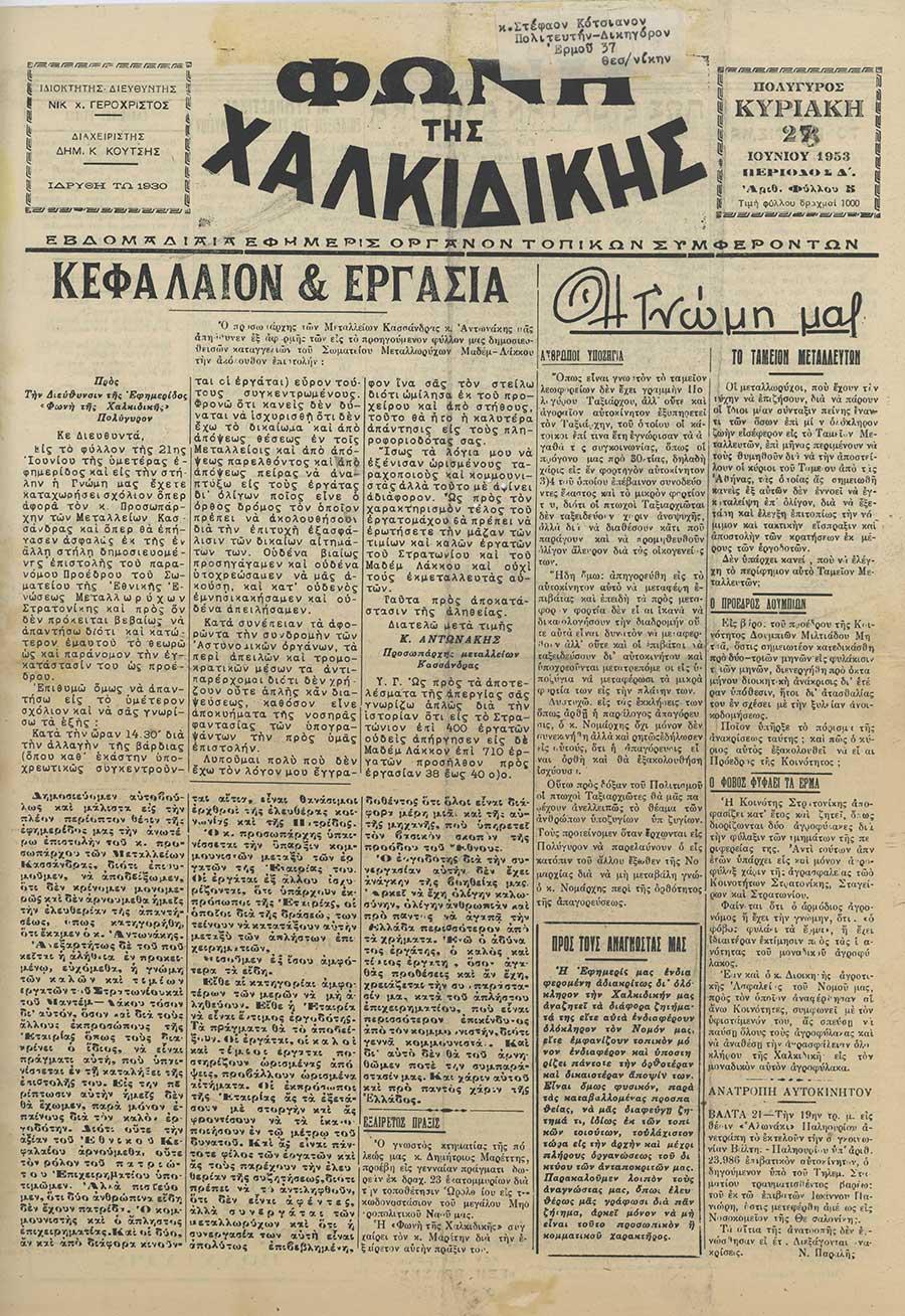 Φωνή της Χαλκιδικής 28-06-53 Αρ. Φύλλου 5